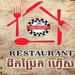 The Breakfast Restaurant